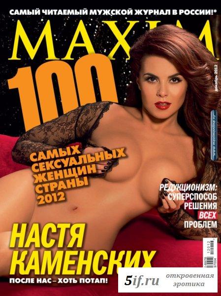 Настя Каменских в журнале Maxim (6 фото)