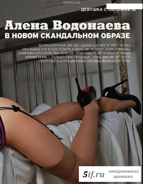Водонаева Алена из Дом 2 (10 фото)