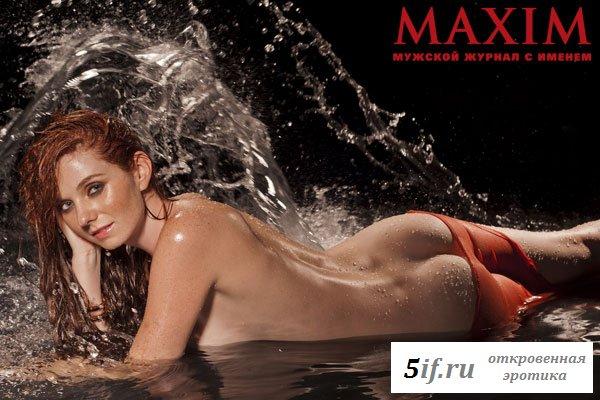 Рыженькая из Тату в эротической фотосессии журнала Максим (6 фото)