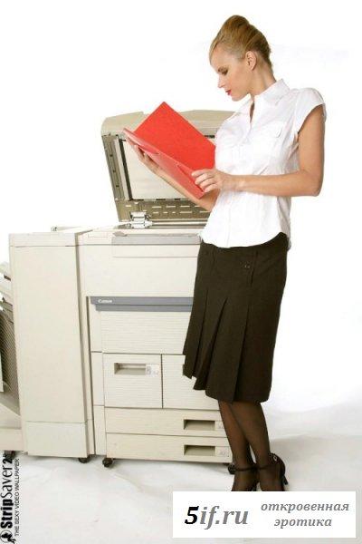 Работница делает ксерокопии и оголяет задницу