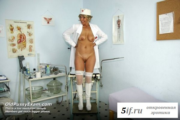 Обнаженная медсестра раскрыла пизду