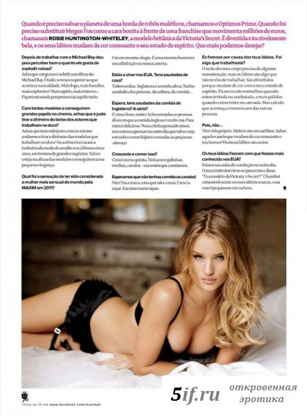 Рози Хантингтон-Уайтли в журнале Максим