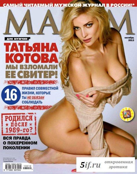 Сногшибательная эротика от Татьяны Котовой