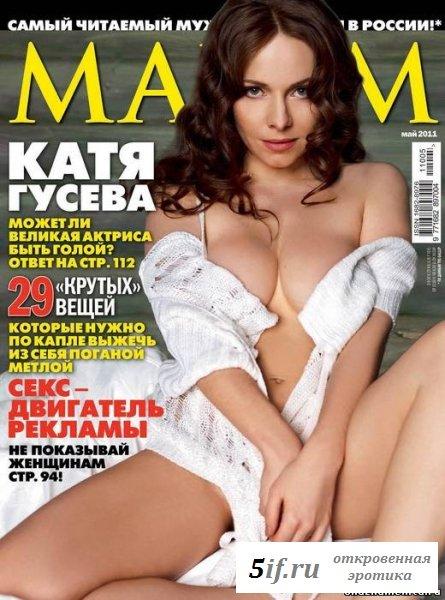 Манящая Катя Гусева обнажена на обложке