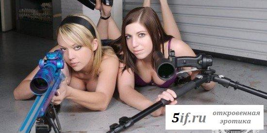 Сексуально вооруженные красотки