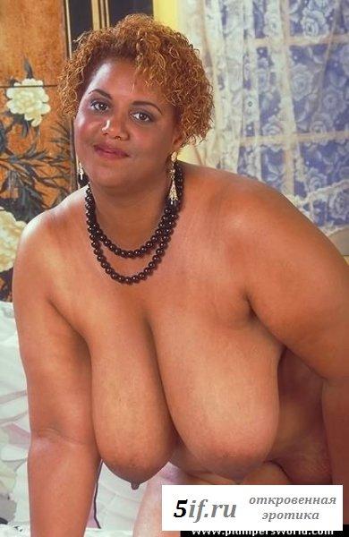 Обнаженная толстая и чернокожая девушка