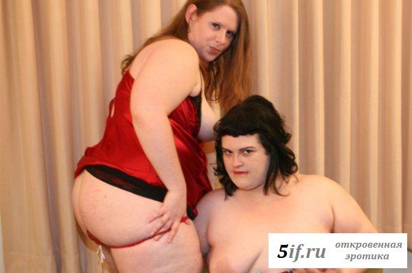 Прикольные толстожопые лесбиянки