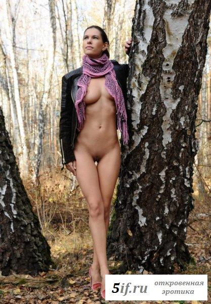 Позирует в лесу в восемнадцать лет