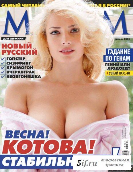 Белобрысая Татьяна Котова в журнале Максим