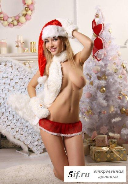 Весело проводить новогоднюю ночь с такой снегурочкой
