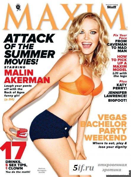 Симпатичная Малин Акерман снялась для журнала Максим