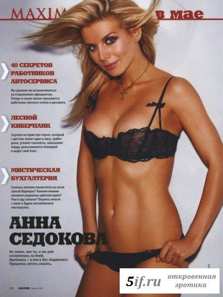 Сексапильная Анна Седакова снялась в Максиме