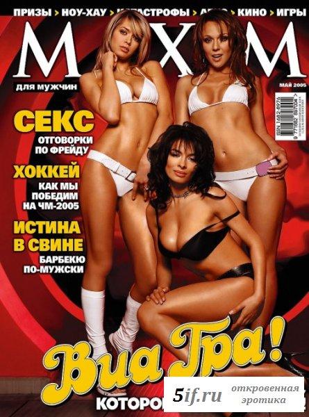 ВИА гра в журнале Максим