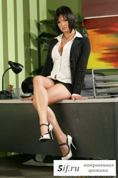 Длинные ножки вульгарной помощницы