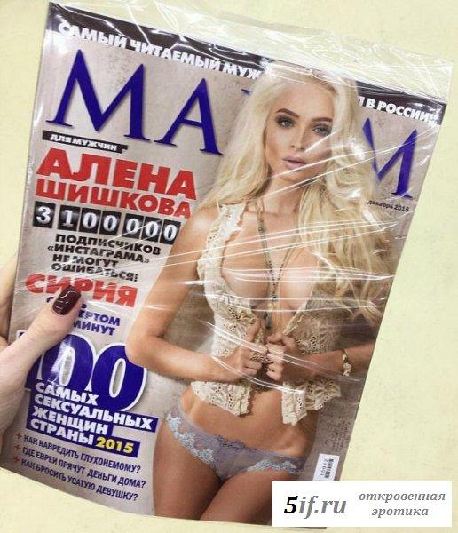 Алёна Шишкова в обнажённом журнале Максим