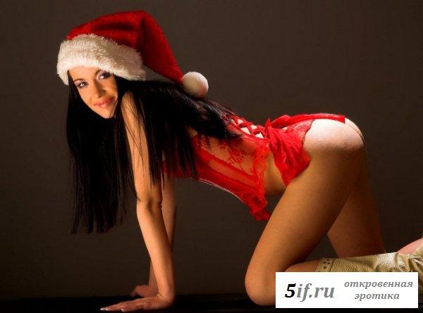 Изумительные красотки в новогодней эротике