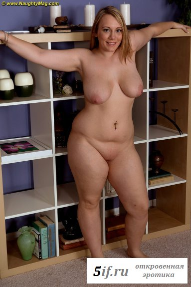 Пошлость от голой раскрепощённой толстой девушки