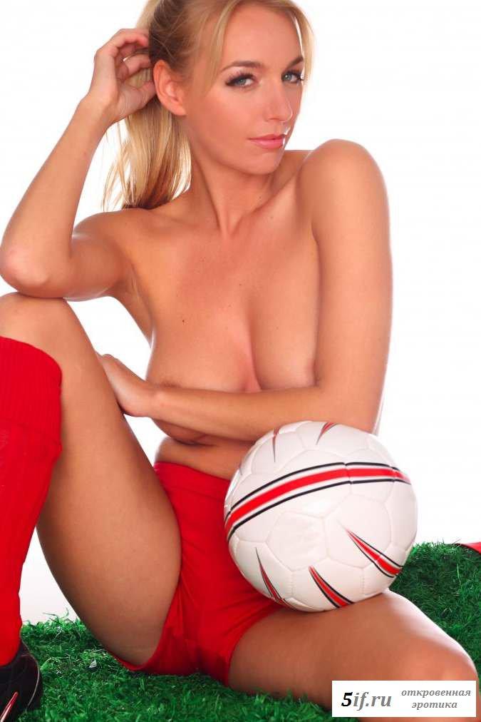 Футбол с обнаженной телкой для команды (15 фото эротики)
